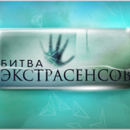 «Битва Экстрасенсов» 8-я серия