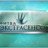 «Битва Экстрасенсов» 11-я серия