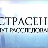 «Экстрасенсы ведут расследование» 24-й выпуск