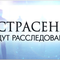 «Экстрасенсы ведут расследование» Выпуск №51